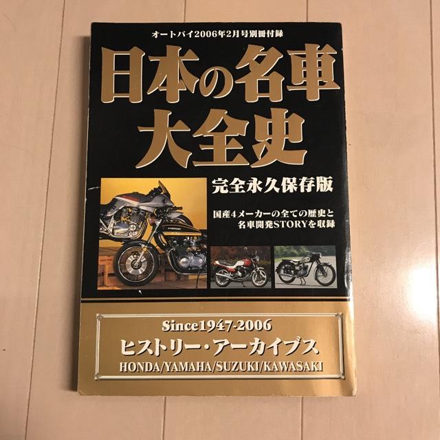 日本の名車大全史 1947-2006