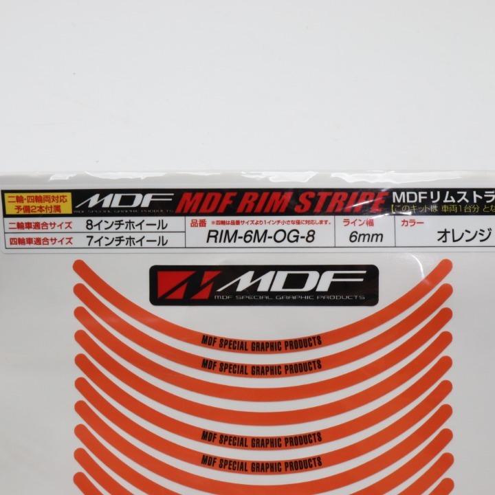 MDF リムストライプ RIM-6M-OG-8 6mm幅 オレンジ 8インチ