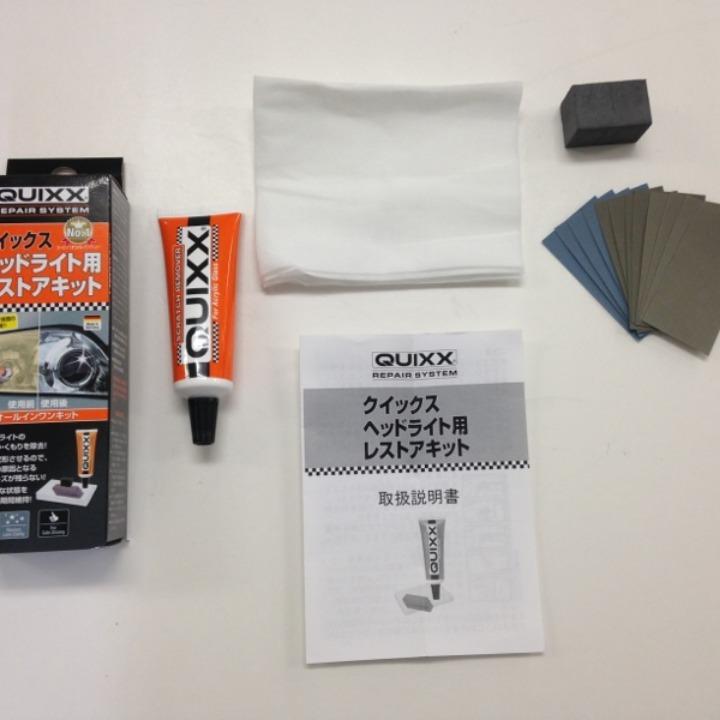 QUIXX ヘッドライト、スクリーンなど用レストアキット