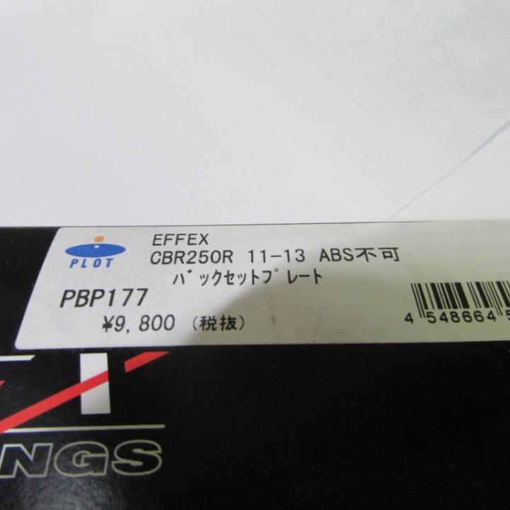 CBR250R 11-13(MC41) EFFEX バックセットプレートABS不可