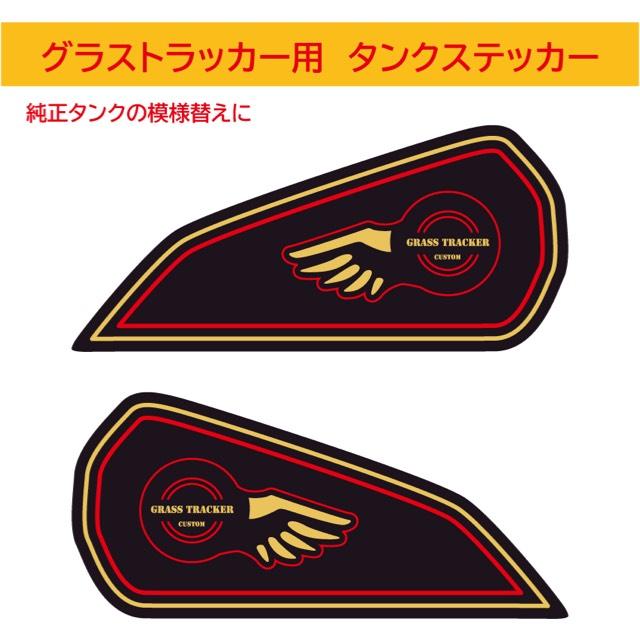 SUZUKI グラストラッカー用 タンクステッカー ウィングタイプ 左右セット