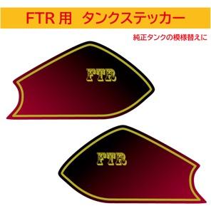 FTR223用 タンクステッカー ワイングラデーションタイプ 左右セット