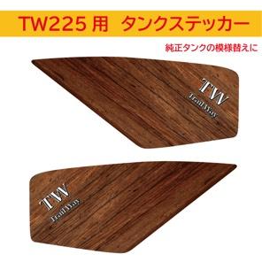 YAMAHA TW用 カスタムタンクステッカー 木目タイプ 左右セット