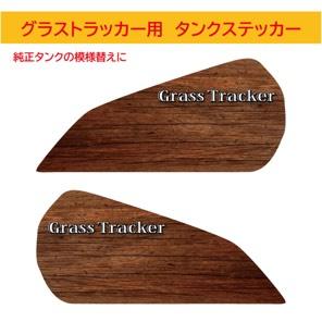 グラストラッカー用 カスタムタンクステッカー 木目タイプ 左右セット
