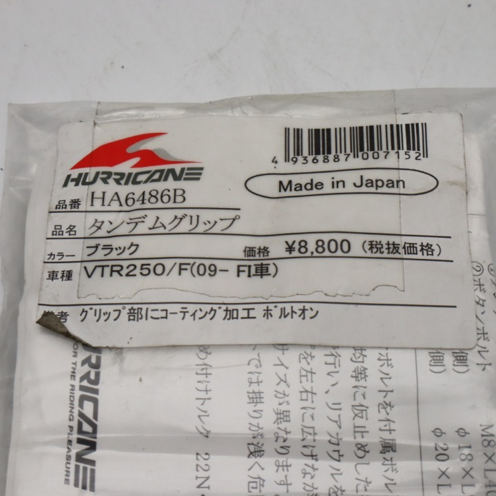VTR250/F (09~FI車) ハリケーン製 タンデムグリップ/グラブバー HA6486B