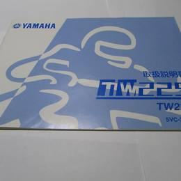 TW225 取説