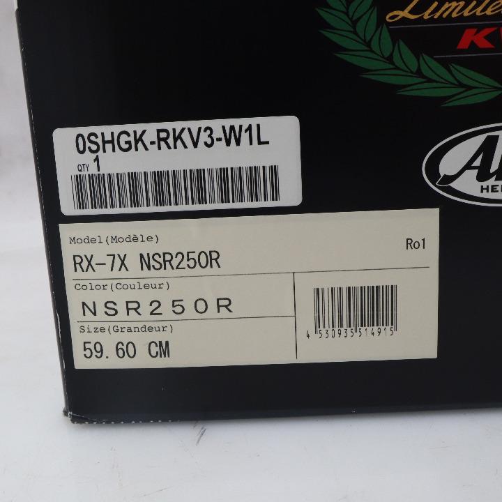 未使用品★ARAI(アライ)NSR限定ヘルメット RX7X NSR250 59.60