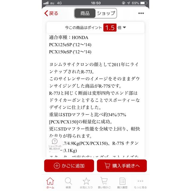 pcx ESPエンジン用 ヨシムラ フルエキ