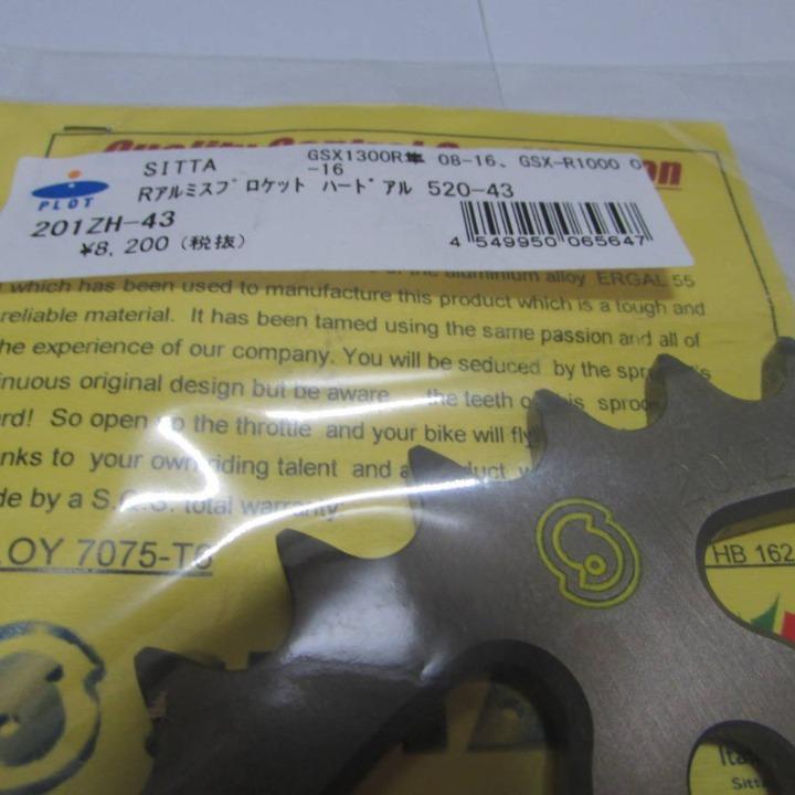 GSX1300Rなどスズキ系 SITTA アルミスプロケット ハードアル 520-43