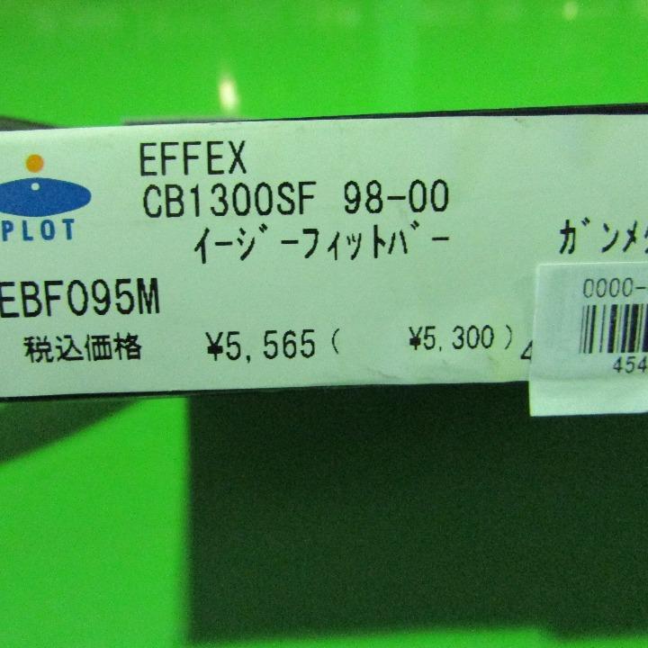 CB1300SF アルミハンドルバーEBF095M ガンメタ