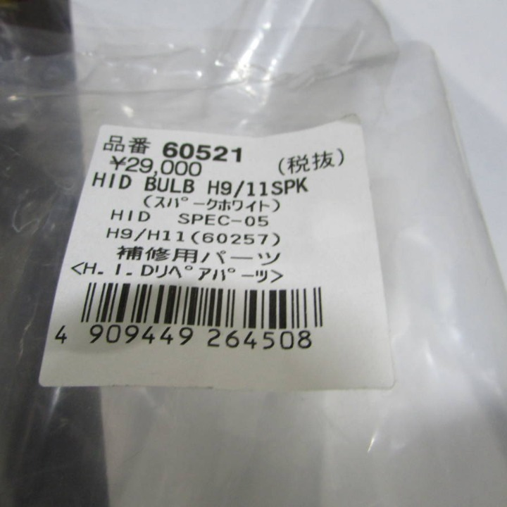 HID システム用 H9/H11-SPKバルブ単体