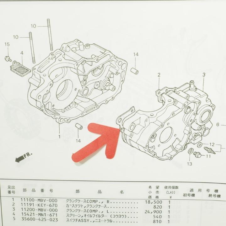 CB400SS スペシャルエディション クランクケース ガスケット NC41-100~160