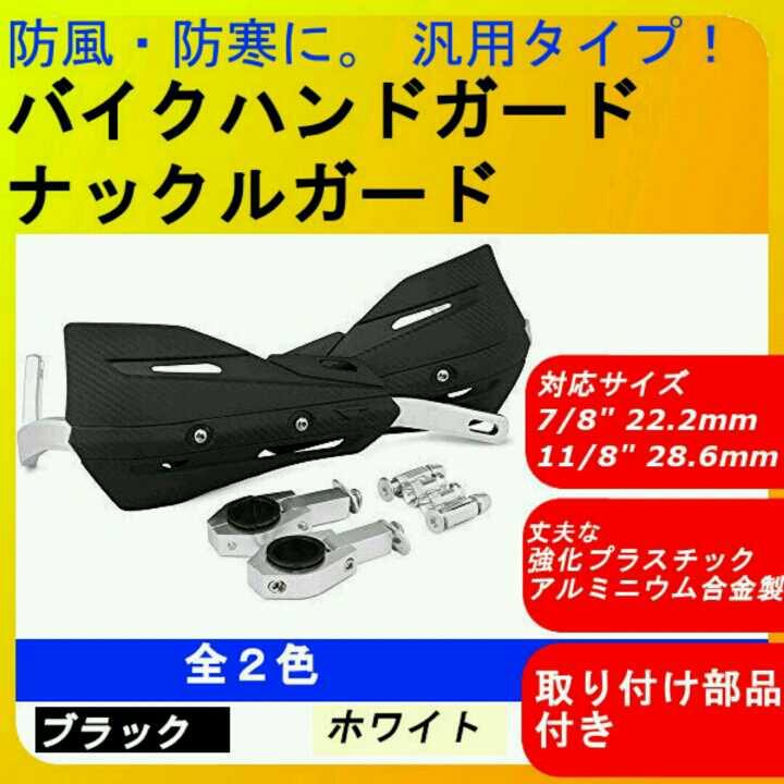 ナックルガード ハンドガード 汎用 22.2mm 28.6mm 黒
