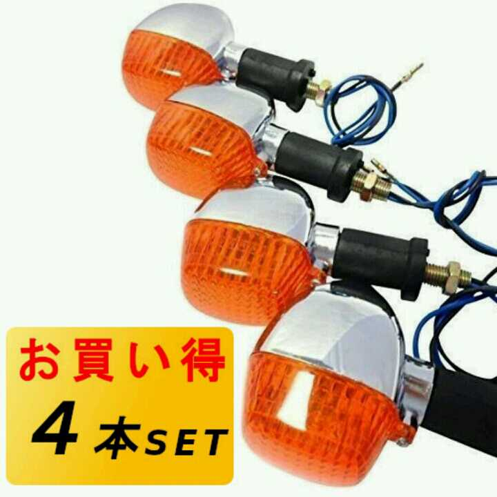 カワサキ バリオス エストレヤ W400 W650 ウィンカー 4個 オレンジ