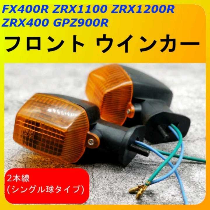 フロント ウインカー 2個Set ZRX400 1200R GPZ900R