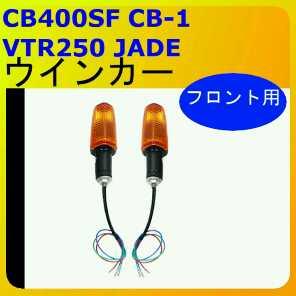ウィンカー フロント 2個 CB400SF CB-1 VTR250 JADE