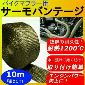 バイクマフラー 耐熱 エキマニ チタンサーモバンテージ 10m 幅5cm