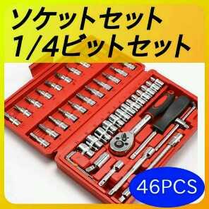 ソケットセット ビットセット 46PCS