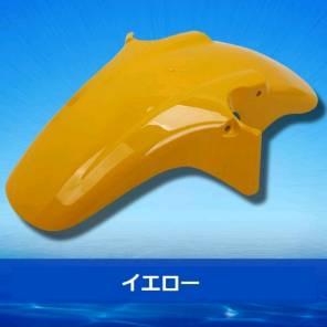 フロント フェンダー 黄 CB250 ホーネット 250 600 900