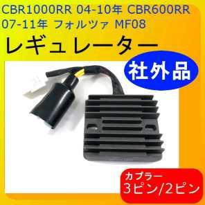 レギュレーター CBR1000RR /600RR フォルツァ 社外品