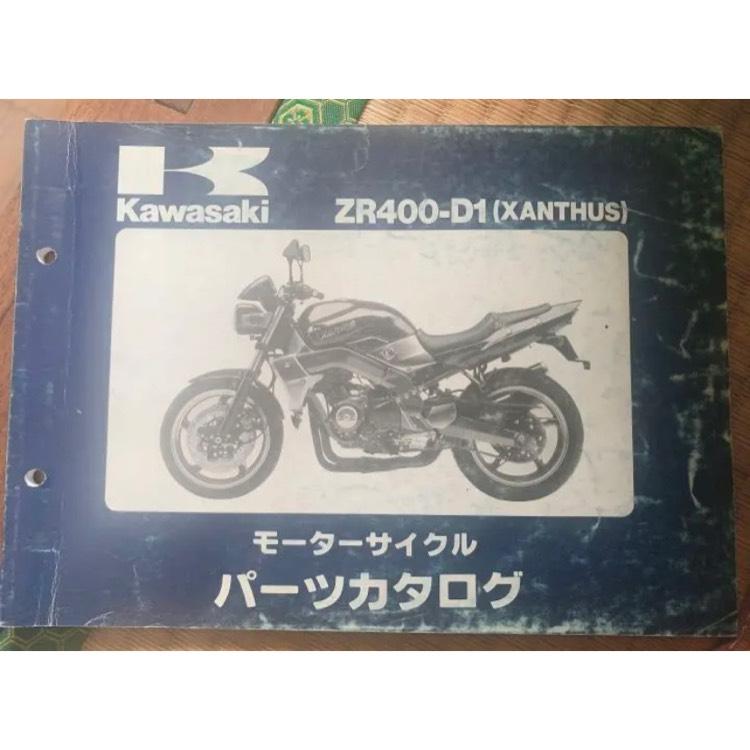 ザンザス/ZR400D ホーネット250  17インチ化&ダブルディス化