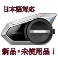 【数量限定】国内最安!SENA 50S 日本語対応 新品•未使用品!