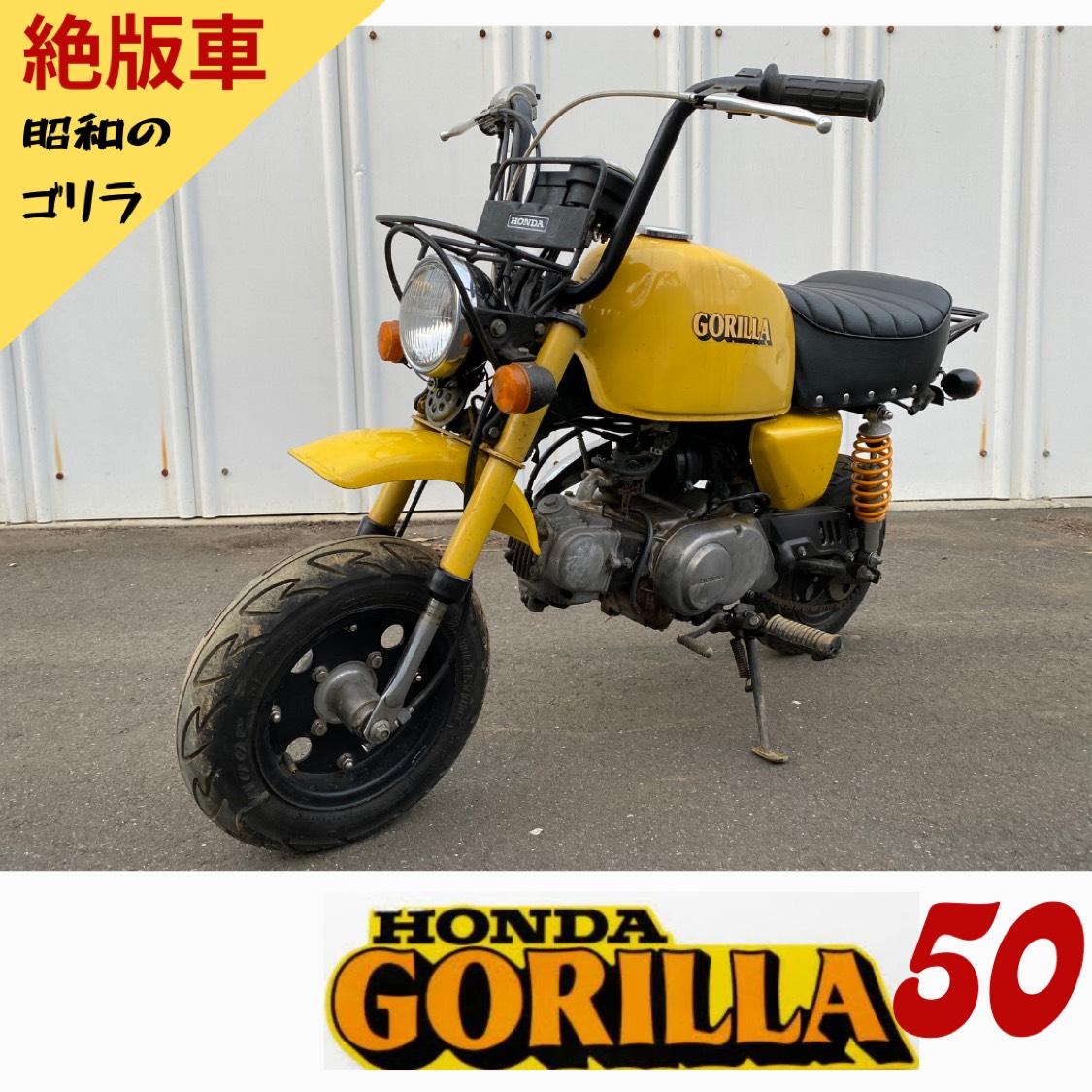 ホンダ ゴリラ  z50j  6v