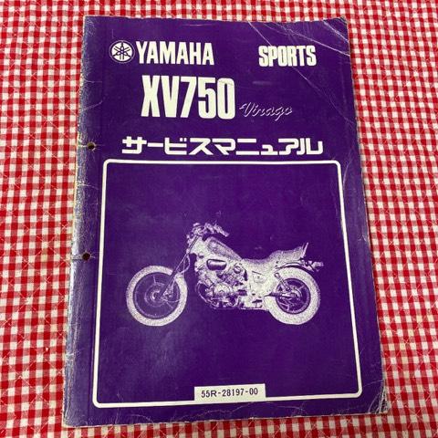 サービスマニュアル xv750 virago