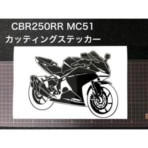 CBR250RR (mc51)車体 カッティングステッカー