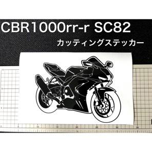 CBR1000RR-R (sc82)車体 カッティングステッカー