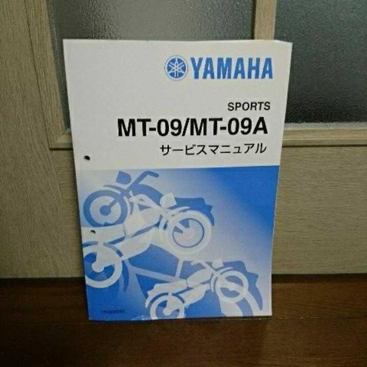 MT-09 サービスマニュアル ヤマハ