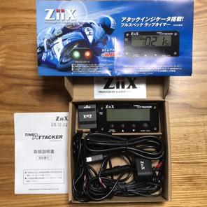 ZiiX クレバーライト タイムアタッカー