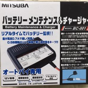 ミツバ 日本製バッテリーメンテナンス&チャージャー