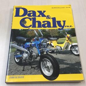 中古 HONDA Dax &Chaly FILE.