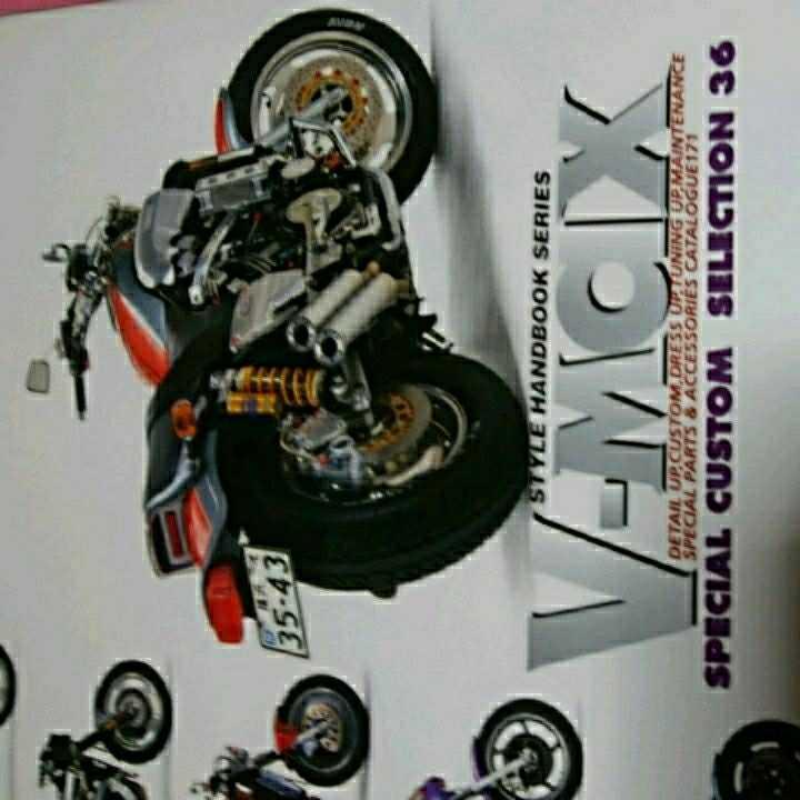 ヤマハVマックスの本
