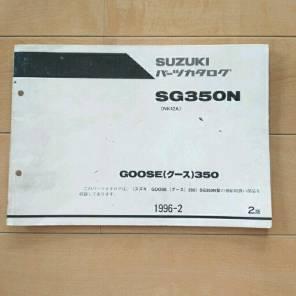 suzuki goose350 パーツカタログ