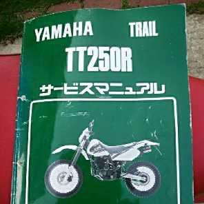 ヤマハTTR250 サービスマニュアル