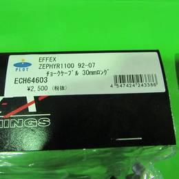 EFFEX チョークケーブル 30mmロング ZEPHYRχ 96-08 ECH66003
