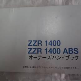 中古 ZZR1400 オーナーズマニュアル 日本語 ラ