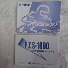 中古 FZS1000 フェザー オーナーズマニュアル 日本語 英語 セット ラ