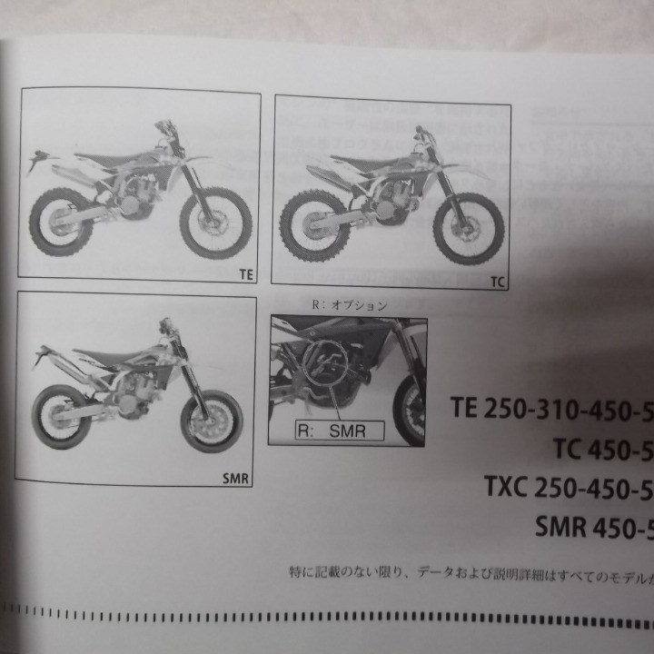 TE250 TE310 TE450 TE510 TC450 TC510 TXC250 TXC450 TXC510 SMR