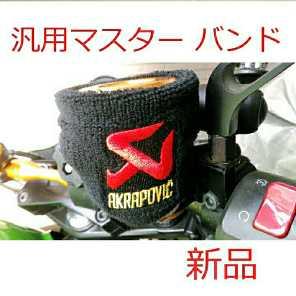 汎用 ブレーキマスターシリンダー リストバンド  カバー Akrapovic金字