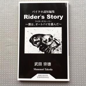 バイク小説短編集Rider's Story