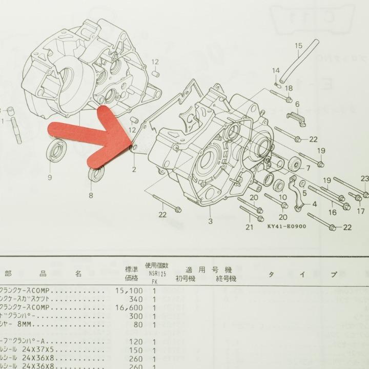 NSR125F クランクケース ガスケット JC20