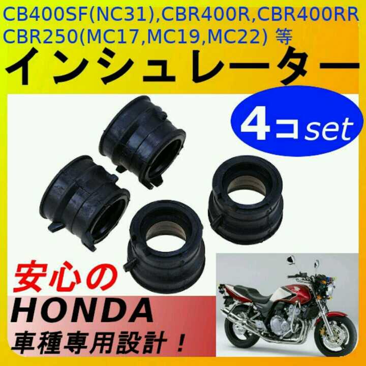 社外品CB400SF NC31 インシュレーター新品 4個 CBR250
