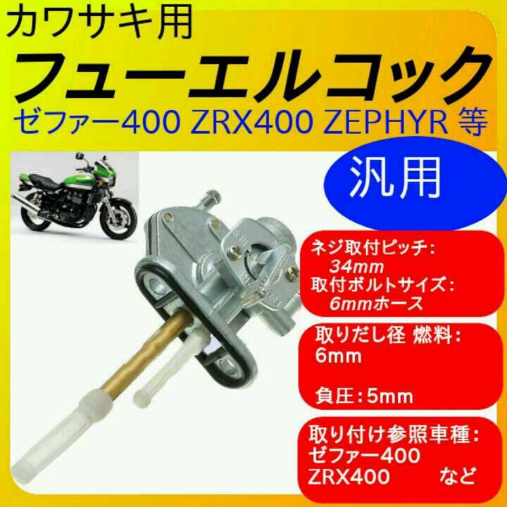 カワサキ用 フューエルコック ゼファー400 ZRX400 ZEPHYR