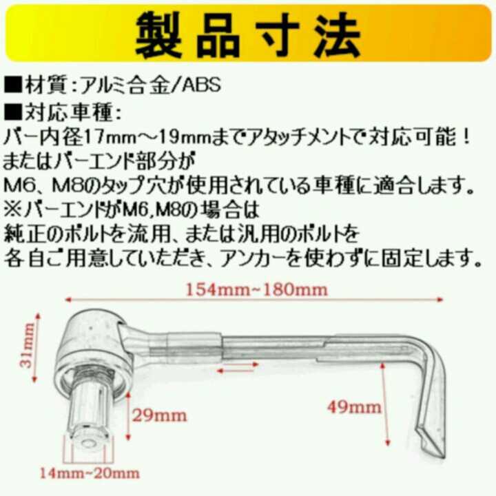レバーガード レッド 赤 汎用 アルミ削り出し 14mm~19mm
