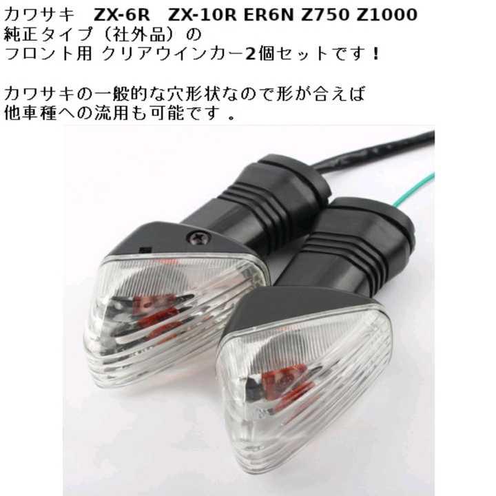 ウインカー クリア 純正タイプ 2個セット ZX-6R ZX-10R