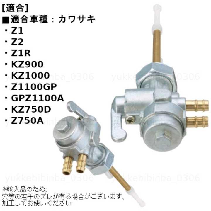 社外 フューエルコック カワサキ Z1 Z2 Z1R KZ900 KZ1000