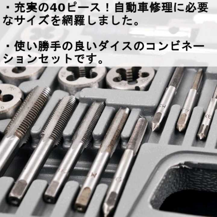 タップダイスセット 40pcs 潰れたネジ穴修正に!